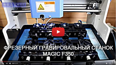 Настольный 3D фрезерный гравировальный станок ЧПУ с повышенной мощностью шпинделя и системой подачи СОЖ Magic F350